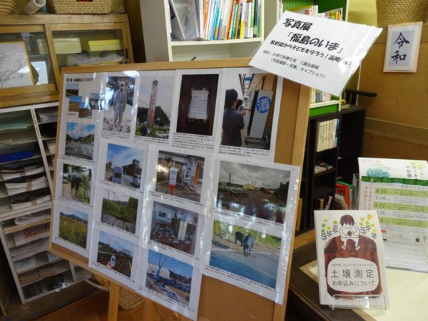 福島の写真展示